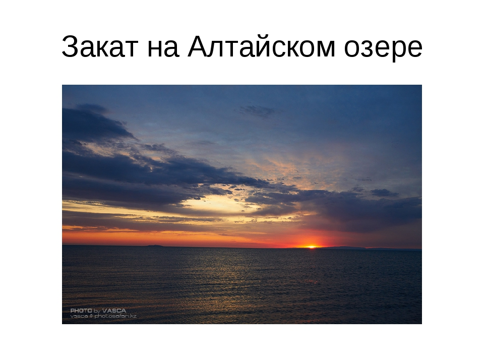 Закат на Алтайском озере