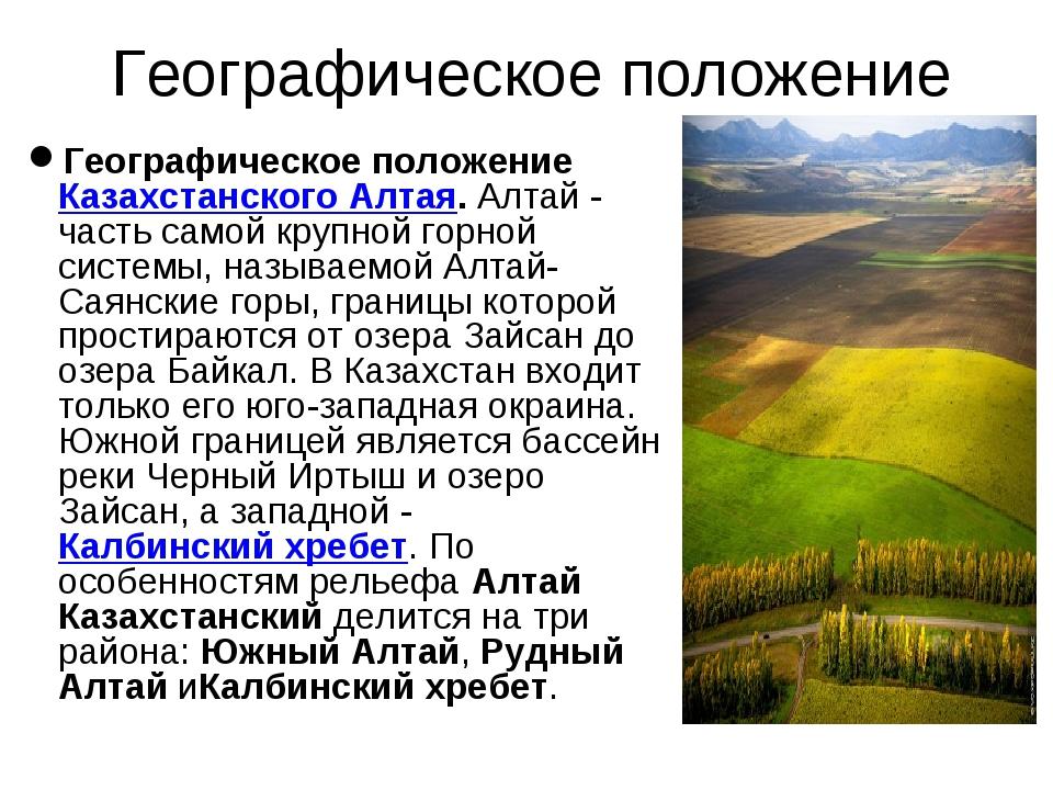 Географическое положение Географическое положениеКазахстанского Алтая.Алтай...
