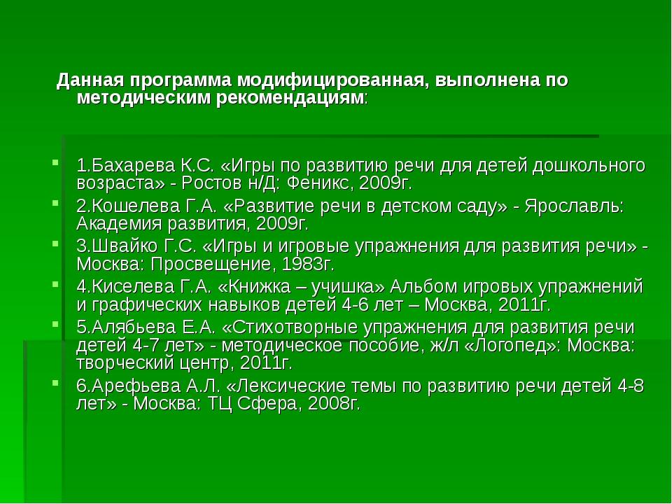 Данная программа модифицированная, выполнена по методическим рекомендациям:...