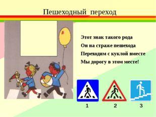 Пешеходный переход Этот знак такого рода Он на страже пешехода Переходим с ку