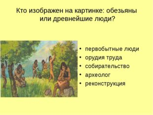 Кто изображен на картинке: обезьяны или древнейшие люди? первобытные люди ору