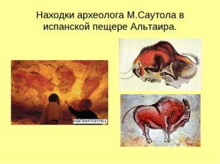 Находки археолога М.Саутола в испанской пещере Альтаира.