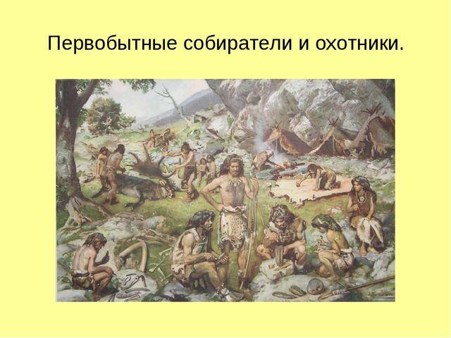 Первобытные собиратели и охотники.