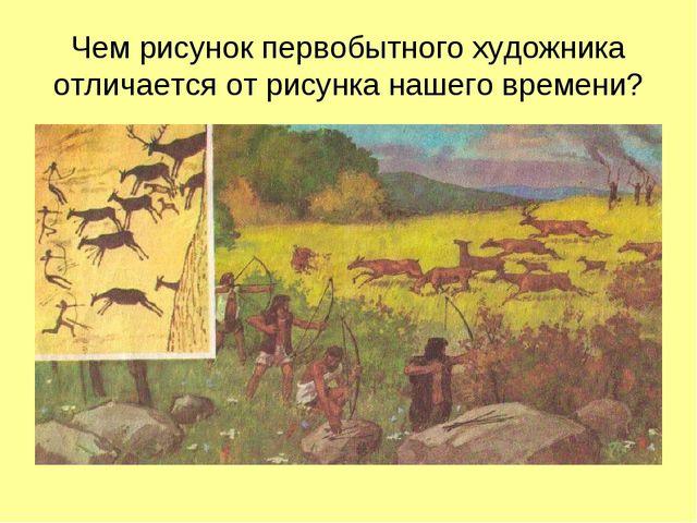 Чем рисунок первобытного художника отличается от рисунка нашего времени?
