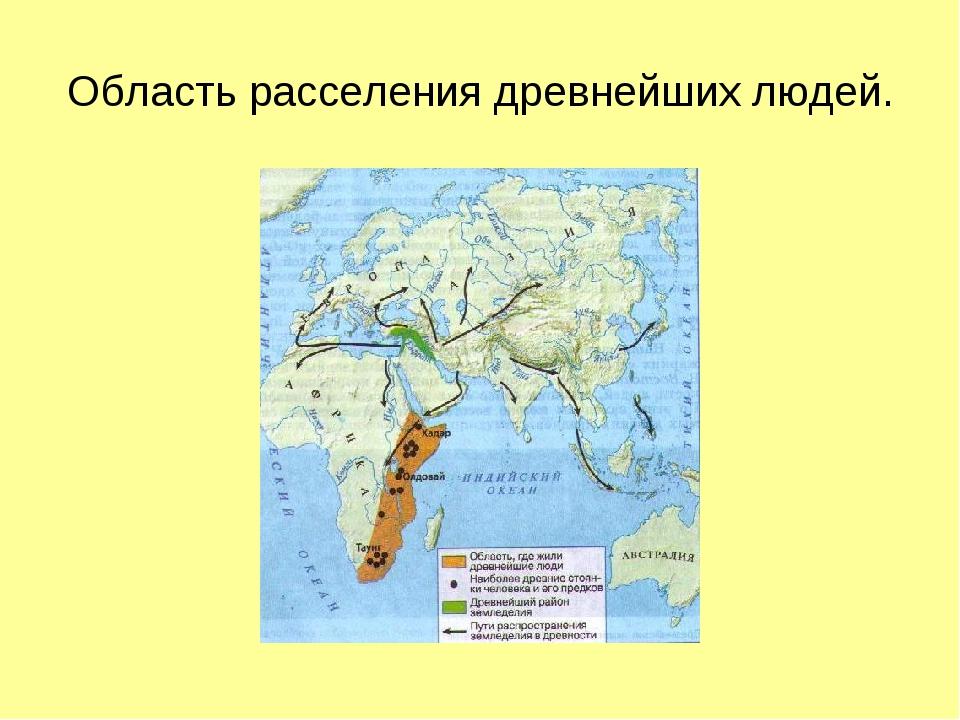 Область расселения древнейших людей.