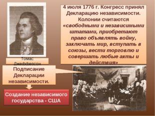4 июля 1776 г. Конгресс принял Декларацию независимости. Колонии считаются «с