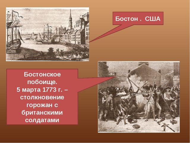 Бостон . США Бостонское побоище. 5 марта 1773 г. – столкновение горожан с бри...