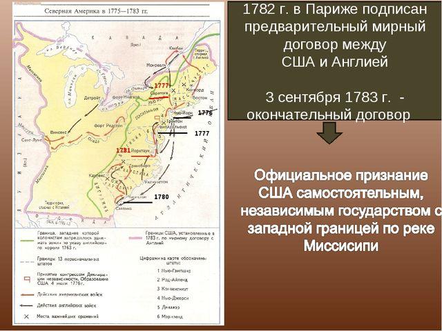 1777 1780 1781 1776 1777 1782 г. в Париже подписан предварительный мирный дог...