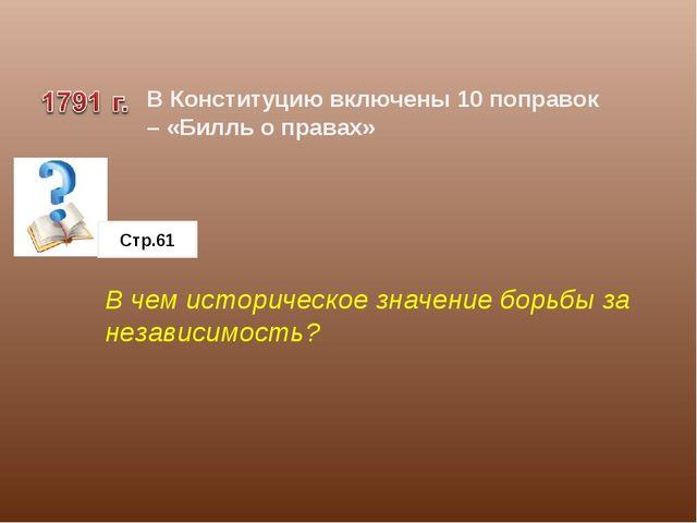 В Конституцию включены 10 поправок – «Билль о правах» Стр.61 В чем историческ...