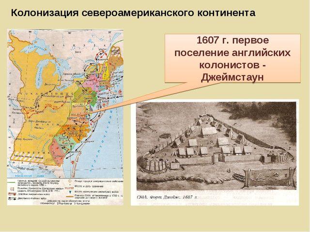 Колонизация североамериканского континента 1607 г. первое поселение английски...