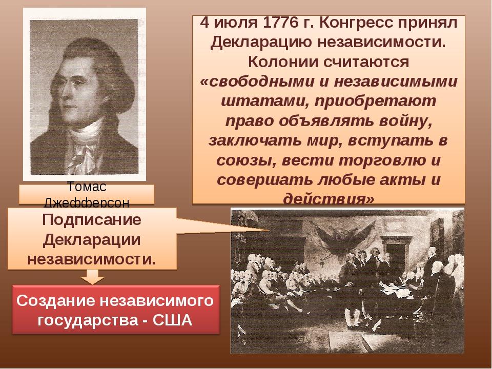 4 июля 1776 г. Конгресс принял Декларацию независимости. Колонии считаются «с...