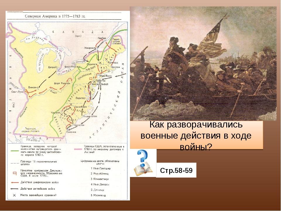 Как разворачивались военные действия в ходе войны? Стр.58-59