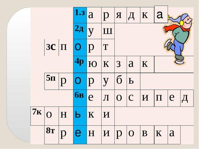 1.з а р я д к а  2д у ш  3с п о р т  4р ю к з а к  5п р о р у б ь  6...
