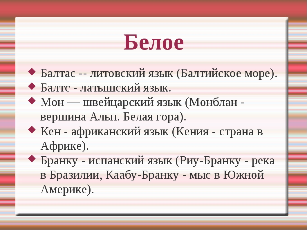 Белое Балтас -- литовский язык (Балтийское море). Балтс - латышский язык. Мон...