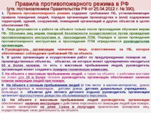Правила противопожарного режима в РФ (утв. постановлением Правительства РФ о