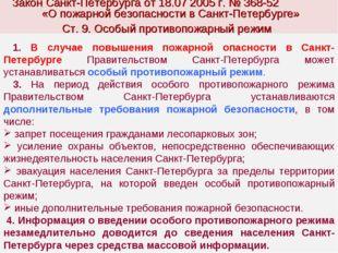 Закон Санкт-Петербурга от 18.07 2005 г. № 368-52 «О пожарной безопасности в С