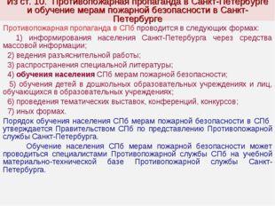Из ст. 10. Противопожарная пропаганда в Санкт-Петербурге и обучение мерам пож