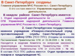 В Санкт-Петербурге созданы: Главное управление МЧС России по г. Санкт-Петербу