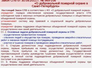 Закон СПб от 30.09.2011 г. № 565-108 «О добровольной пожарной охране в Санкт
