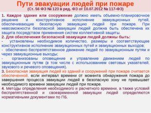 Пути эвакуации людей при пожаре (Ст. 56 ФЗ № 123 в ред. ФЗ от 10.07.2012 № 11