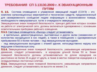 ТРЕБОВАНИЯ СП 3.13130.2009 г. К ЭВАКУАЦИОННЫМ ПУТЯМ П. 2.5. Система оповещен