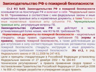 Законодательство РФ о пожарной безопасности Ст.2 ФЗ №69. Законодательство РФ