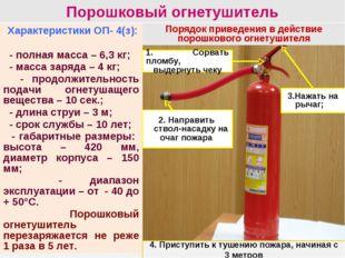 Порошковый огнетушитель Характеристики ОП- 4(з): - полная масса – 6,3 кг; - м