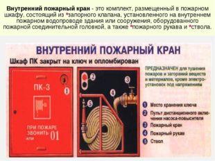 * Внутренний пожарный кран- этокомплект, размещенный впожарном шкафу,сост