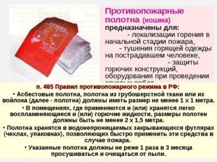 Противопожарные полотна (кошма) предназначены для: - локализации горения в н