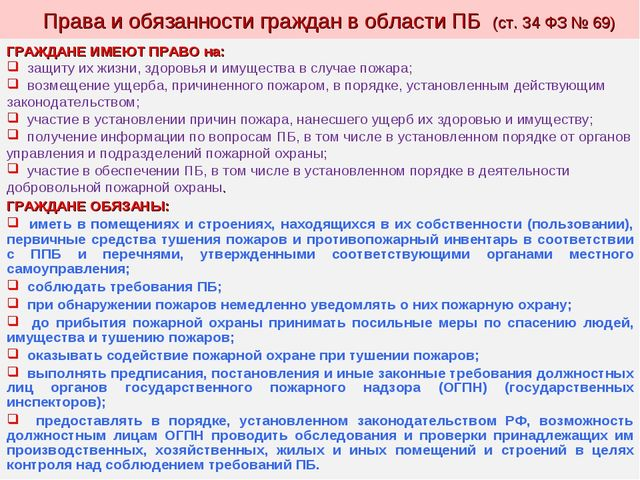Права и обязанности граждан в области ПБ (ст. 34 ФЗ № 69) ГРАЖДАНЕ ИМЕЮТ ПРА...