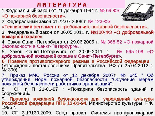 Л И Т Е Р А Т У Р А Федеральный закон от 21 декабря 1994 г. № 69-ФЗ «О пожарн...