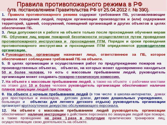 Правила противопожарного режима в РФ (утв. постановлением Правительства РФ о...