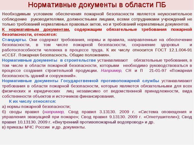 Нормативные документы в области ПБ Необходимым условием обеспечения пожарной...
