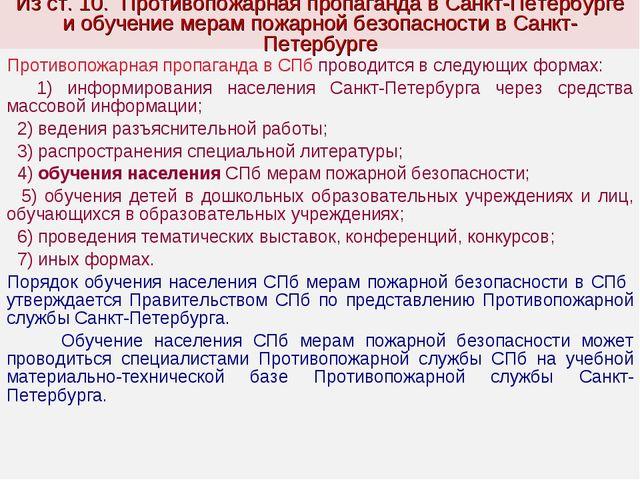 Из ст. 10. Противопожарная пропаганда в Санкт-Петербурге и обучение мерам пож...