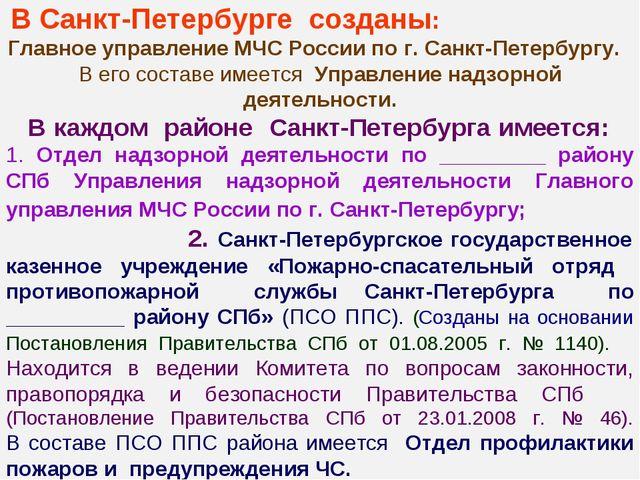 В Санкт-Петербурге созданы: Главное управление МЧС России по г. Санкт-Петербу...