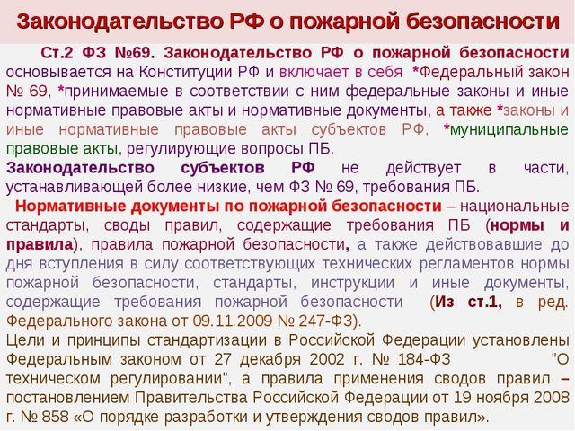 Законодательство РФ о пожарной безопасности Ст.2 ФЗ №69. Законодательство РФ...