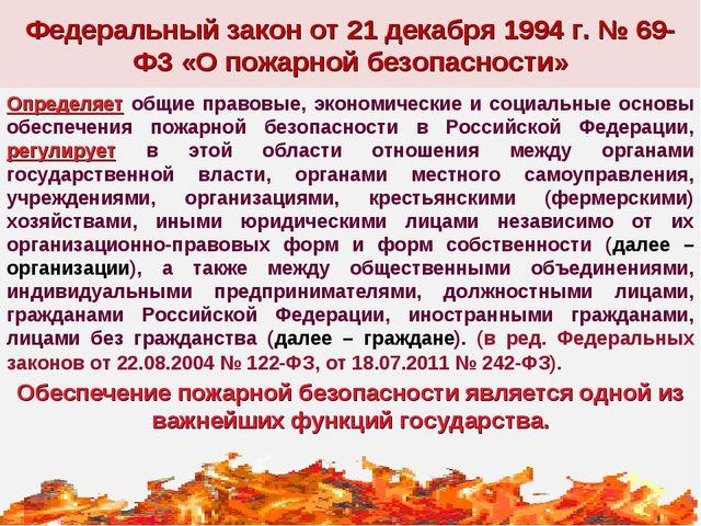 Федеральный закон от 21 декабря 1994 г. № 69-ФЗ «О пожарной безопасности» Опр...