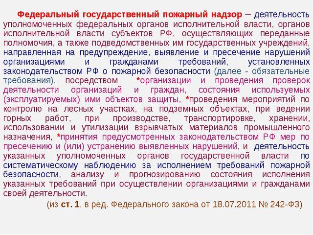 Федеральный государственный пожарный надзор – деятельность уполномоченных фе...