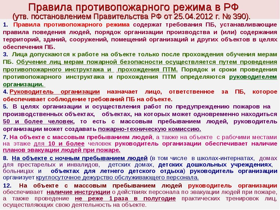 правила противопожарного режима 390-пп от 25.04.2012общее положение раздел первый