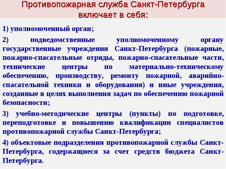 Противопожарная служба Санкт-Петербурга включает в себя: уполномоченный орга...