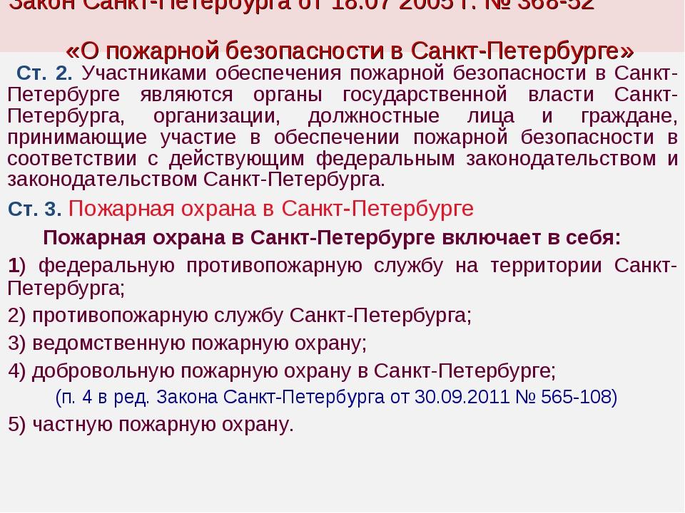 Закон Санкт-Петербурга от 18.07 2005 г. № 368-52 «О пожарной безопасности в С...