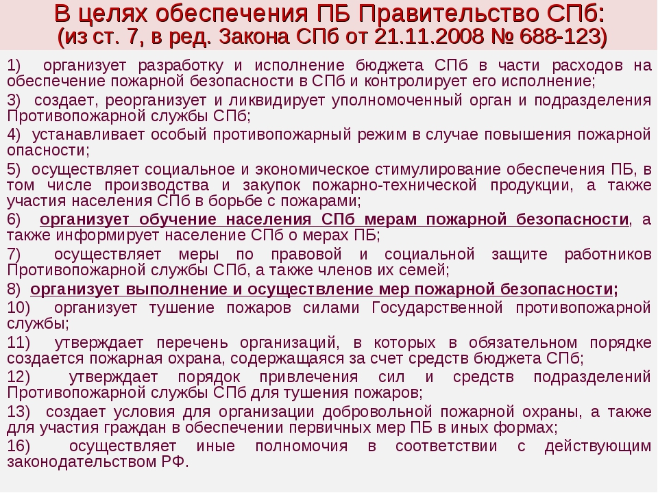 В целях обеспечения ПБ Правительство СПб: (из ст. 7, в ред. Закона СПб от 21....