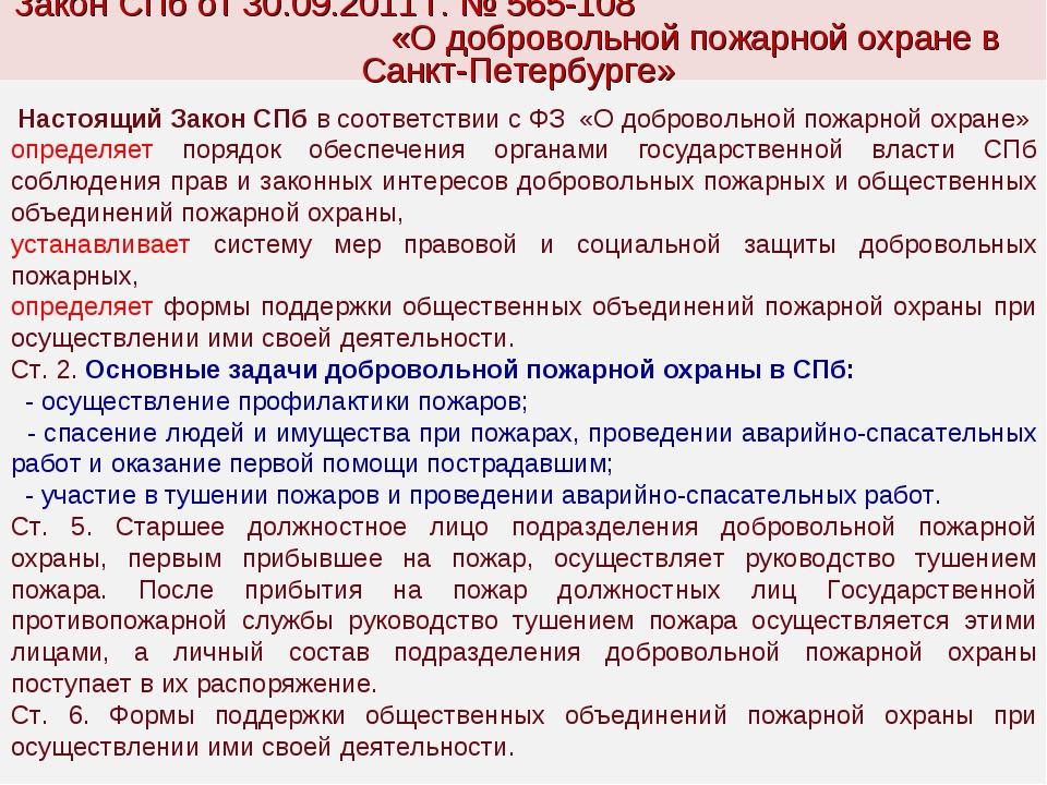 Закон СПб от 30.09.2011 г. № 565-108 «О добровольной пожарной охране в Санкт...