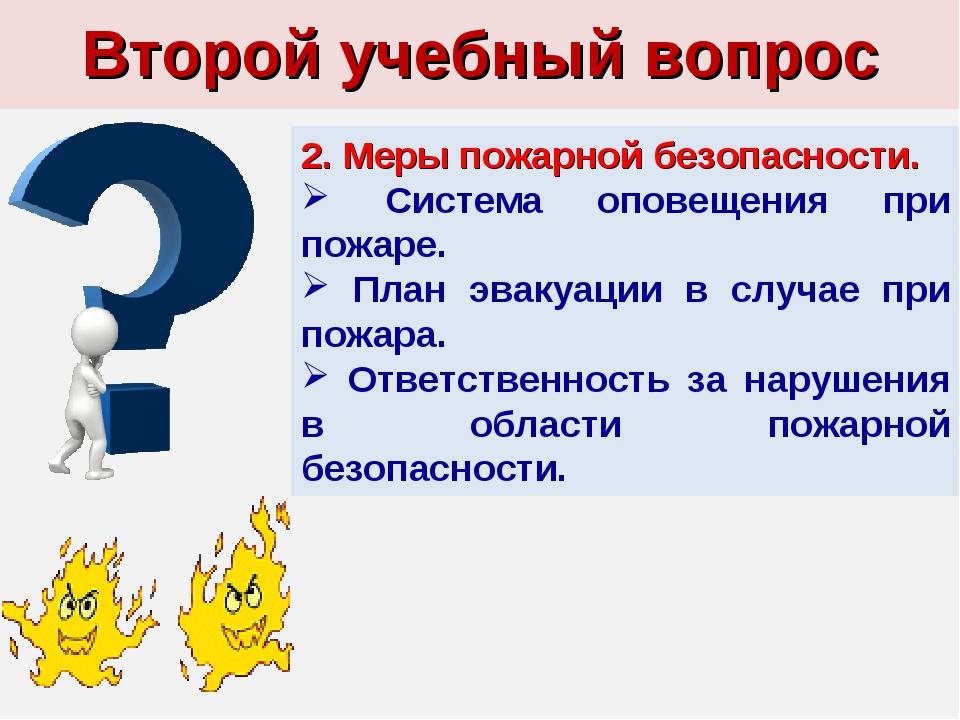 Второй учебный вопрос 2. Меры пожарной безопасности. Система оповещения при п...