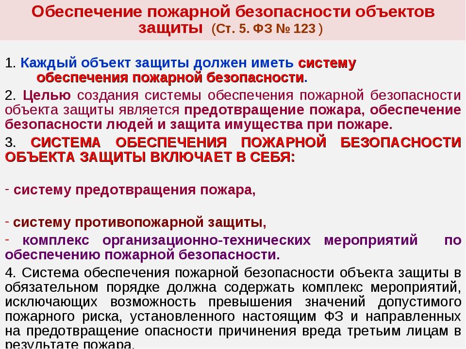 """Презентация по ОБЖ на тему """"Организация обеспечения пожарной безопасности"""""""