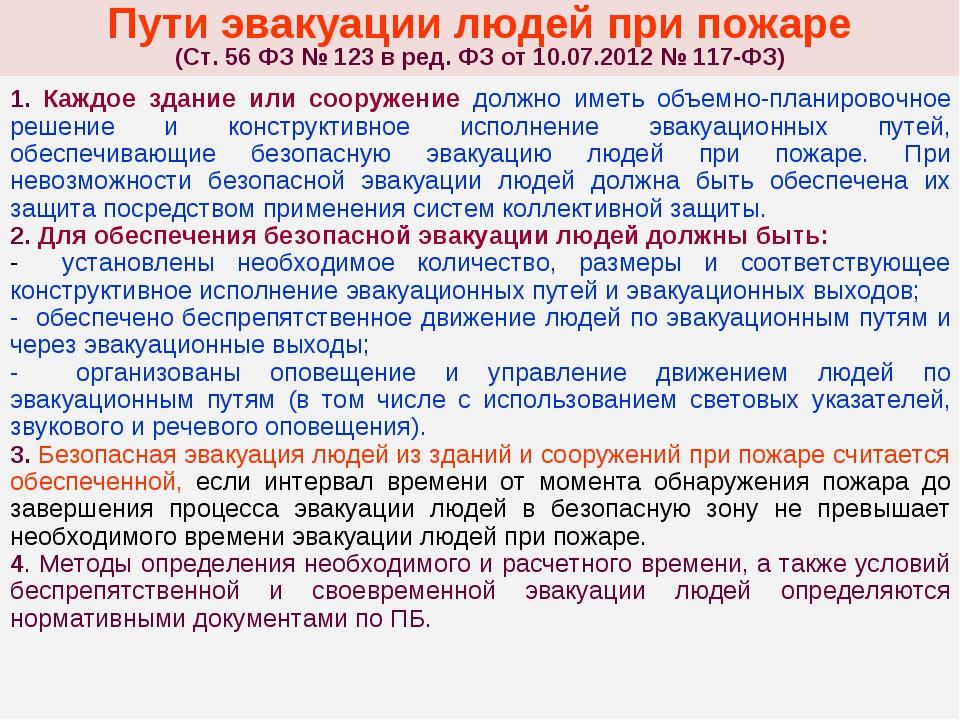 Пути эвакуации людей при пожаре (Ст. 56 ФЗ № 123 в ред. ФЗ от 10.07.2012 № 11...