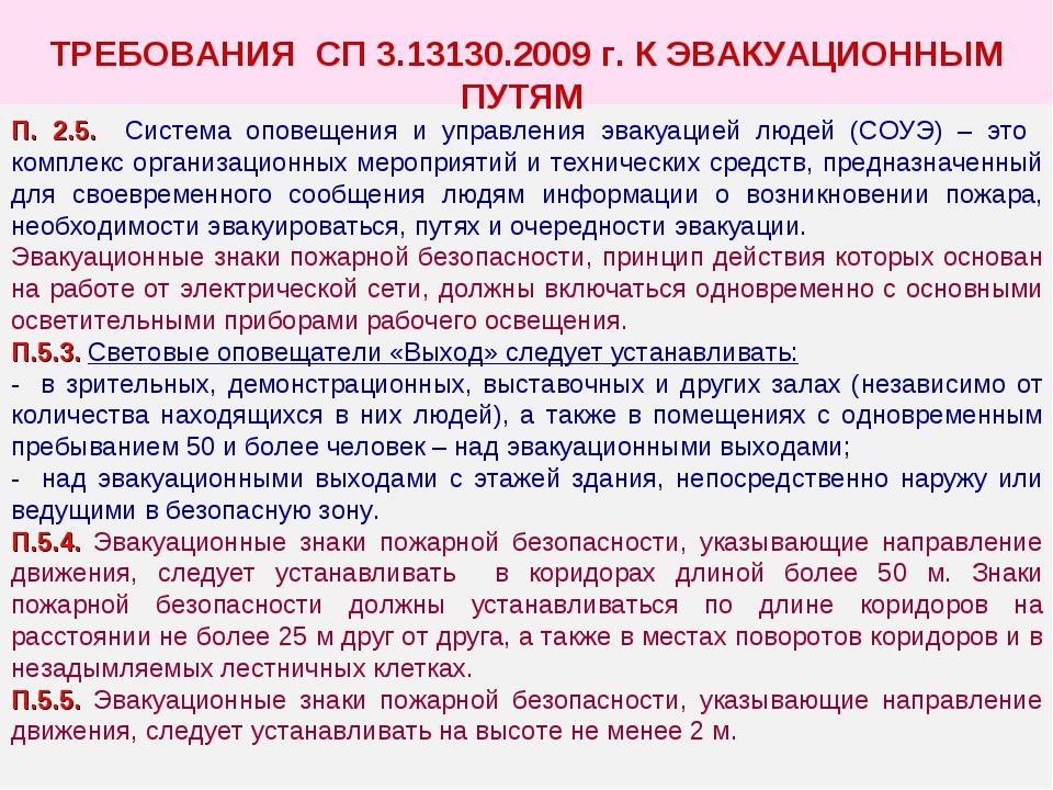 ТРЕБОВАНИЯ СП 3.13130.2009 г. К ЭВАКУАЦИОННЫМ ПУТЯМ П. 2.5. Система оповещен...