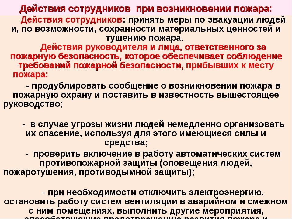 Вариант сообщения : «Пожар в _________________по адресу: ул. Комсомольская,...