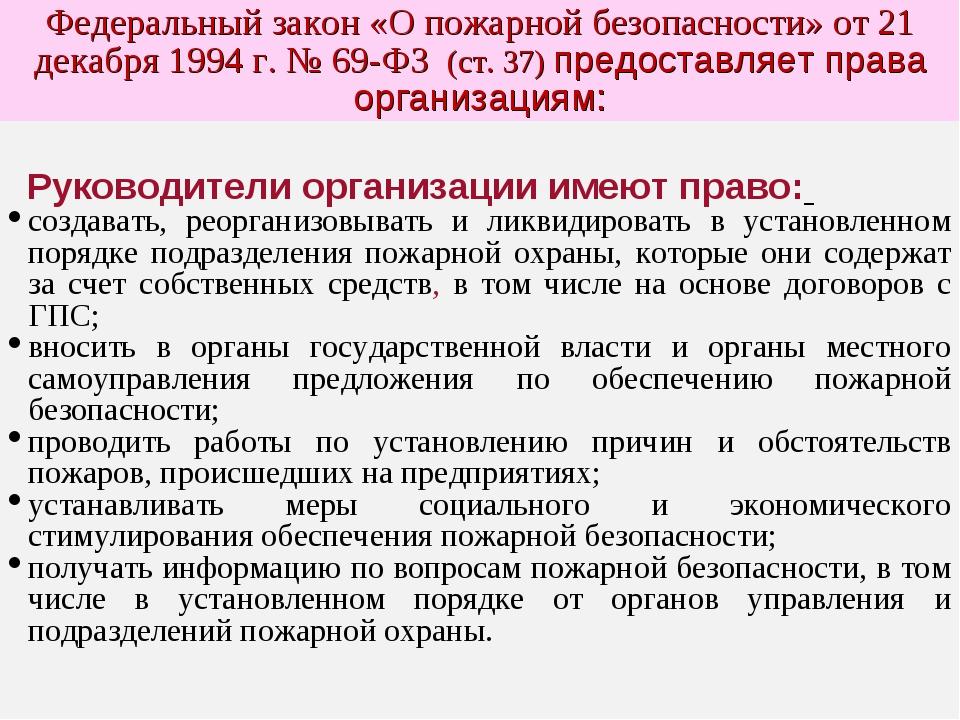 Федеральный закон «О пожарной безопасности» от 21 декабря 1994 г. № 69-ФЗ (с...