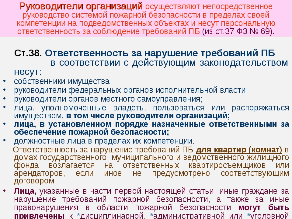 Oрганизация службы безопасности предприятия (Часть1)